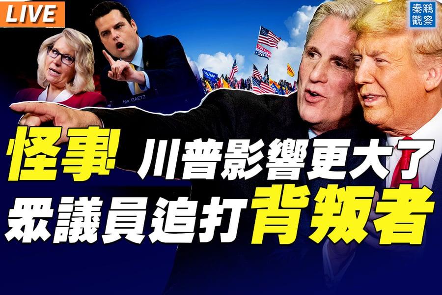 【秦鵬觀察】特朗普現在影響更大 麥卡錫尋回支持