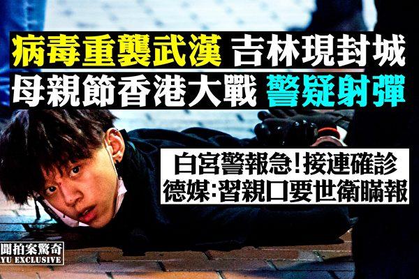 母親節香港大戰;美媒:武漢所去年10月現險情一度關閉;港台連20多天無本地新增。(大紀元合成)