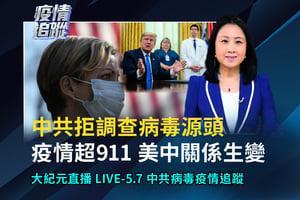 【直播】5.7中共肺炎疫情追蹤:中美對抗升級