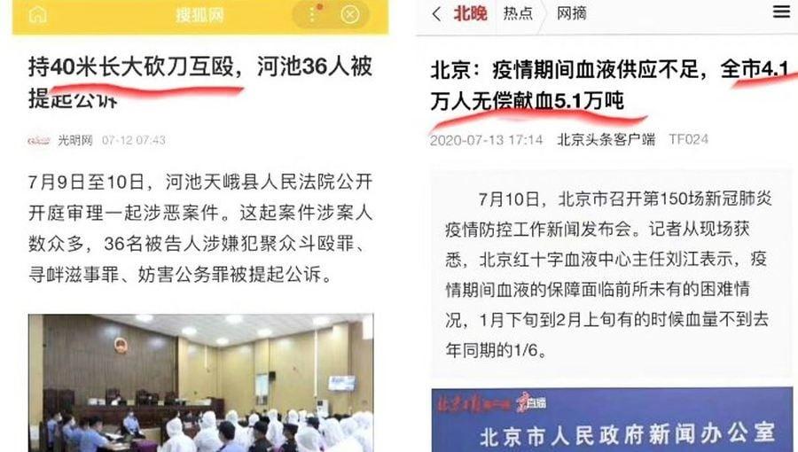4萬人捐血5萬噸?中共黨媒成笑柄