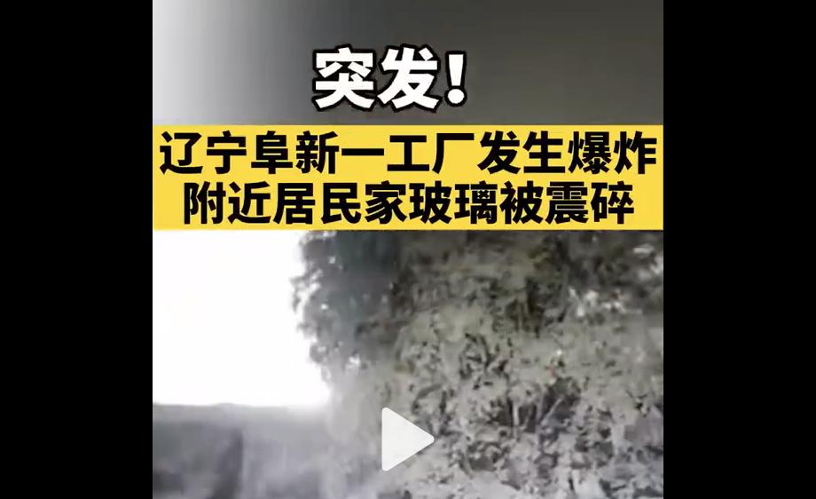 北京時間7月11日晚8時40分左右,遼寧阜新市清河門區的化工園區發生爆炸。(影片截圖)