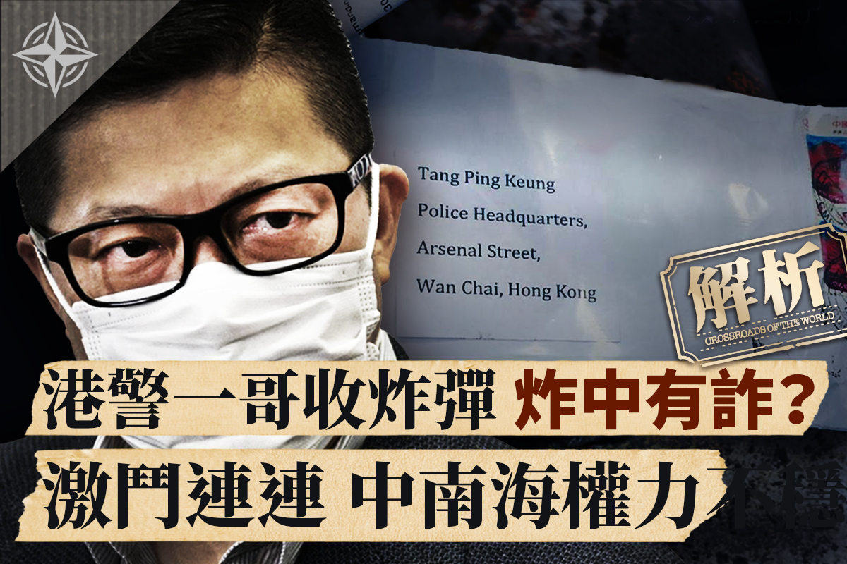 全球追責疫情,中共為何急打香港?孫力軍落馬,中南海派系決戰香港?(大紀元合成)