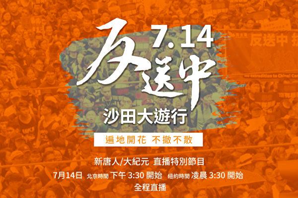 本周日「7.14」,香港沙田區將舉辦反送中大遊行。(大紀元)