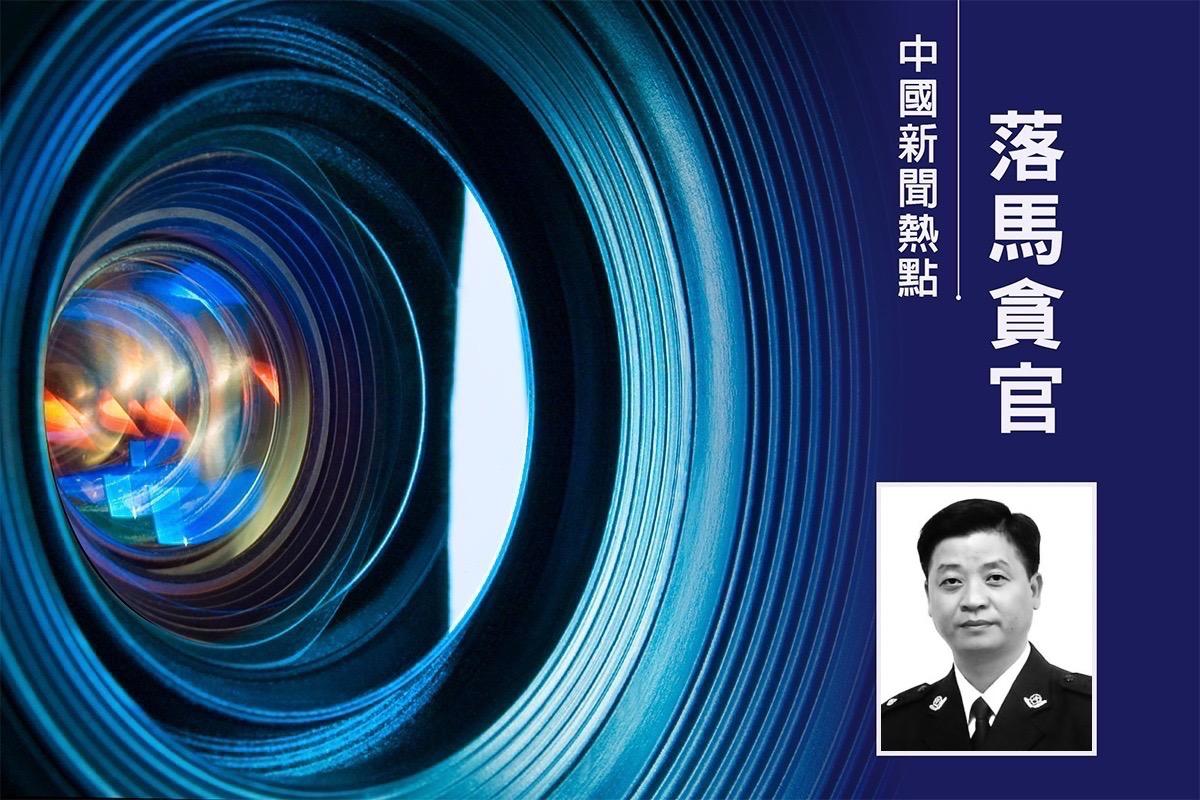 近期,中共官方低調通報重慶市公安局前副局長、重慶西永微電子產業園區開發有限公司監事會主席高曉東被雙開。(大紀元合成)