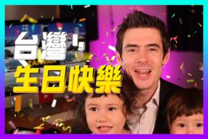 【老外看台灣】郝毅博:祝台灣生日快樂