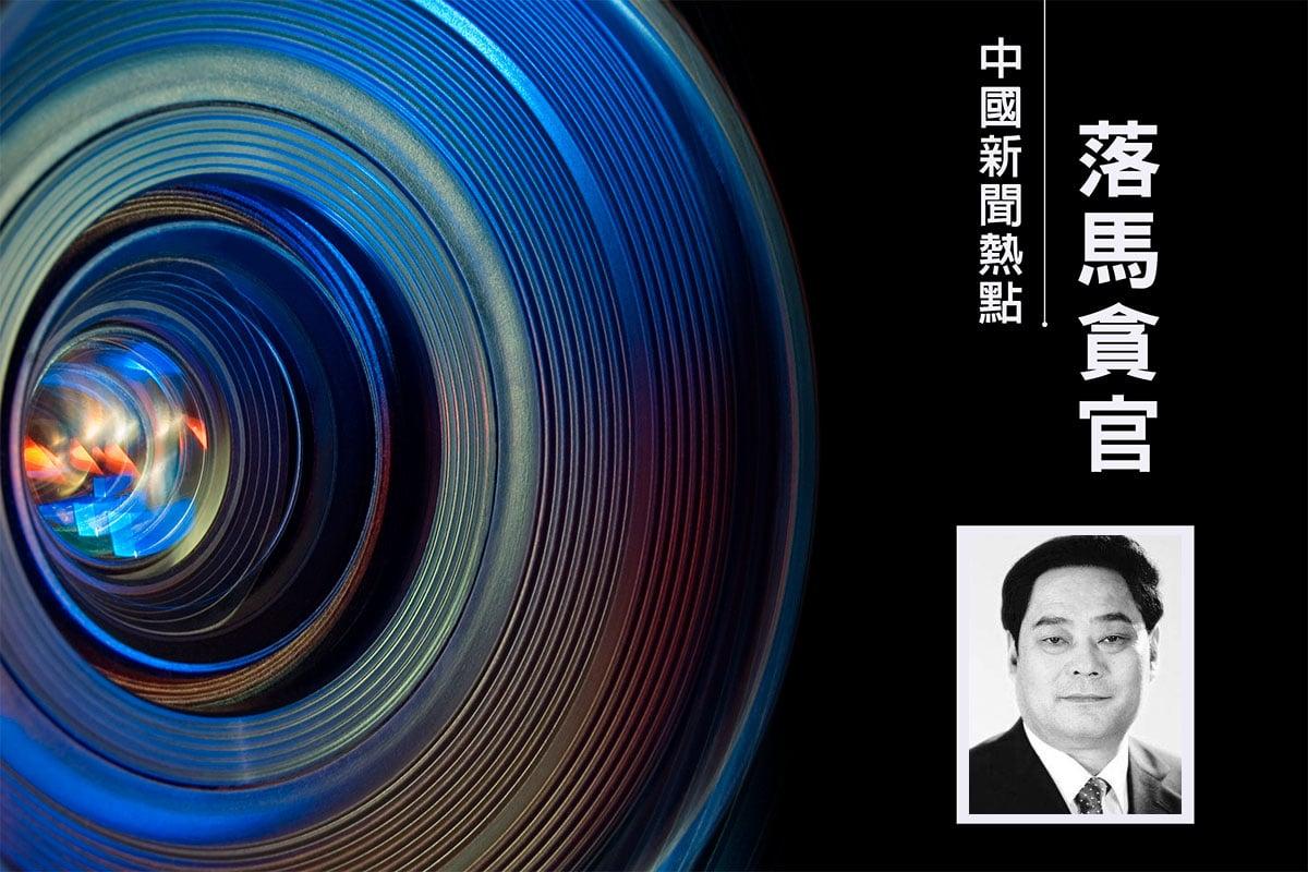 中共重慶市公安局前黨委委員蔡聘被雙開。(大紀元合成圖片)