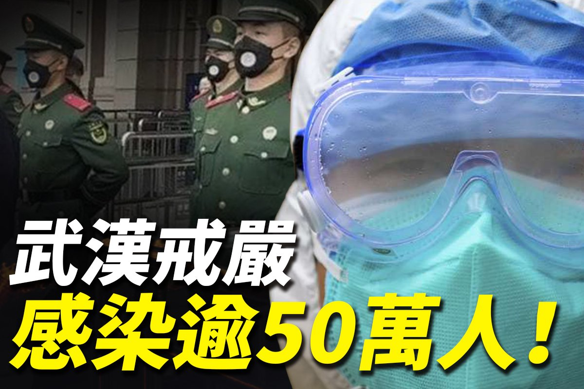 武漢進入戒嚴狀態?多少人感染病毒?日本疫情 急速失控?殯儀館招人為何要「不怕鬼」?(大紀元合成)