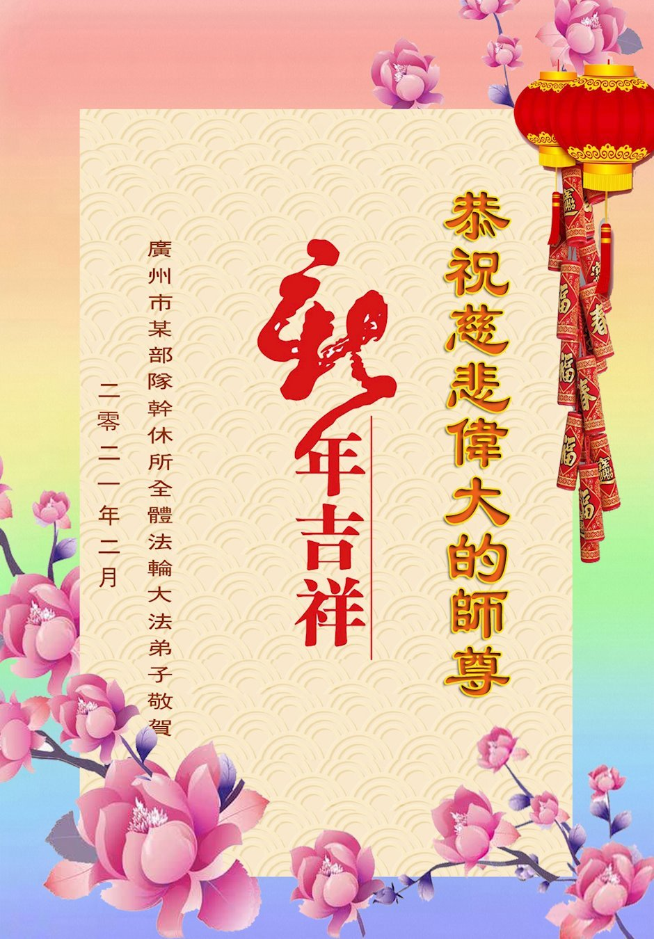 廣東省廣州市某部隊幹休所全體法輪大法弟子恭祝李洪志先生新年快樂!(明慧網)