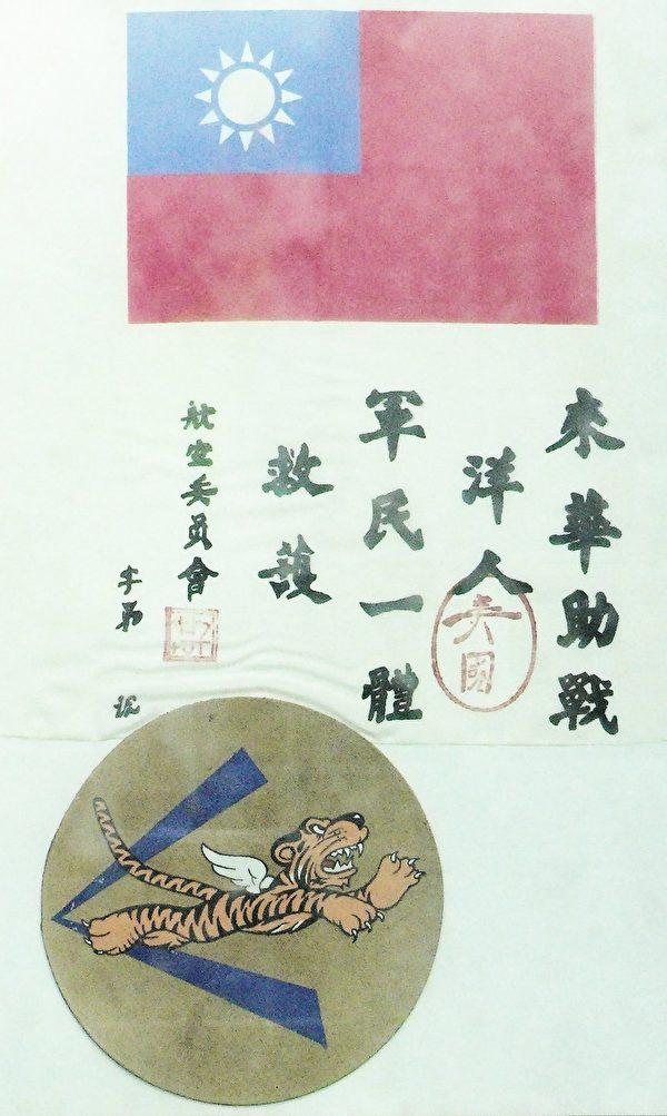 國民政府航空委員會發給「飛虎隊」飛行員的識別「血幅」(上),以及繪有「飛虎」圖案的美籍志願大隊徽章(下)。(公有領域)