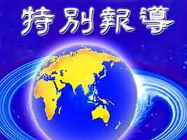 【2019新年特稿】遠離中共是福