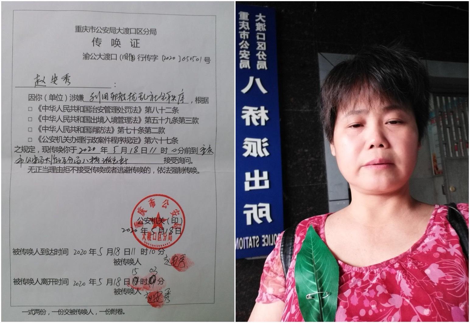 重慶當局為打壓法輪功,在無任何證據下抄公民趙安秀的家。(受訪者提供)
