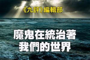 魔鬼在統治著我們的世界(9)——信仰篇(1)