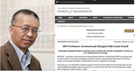 麻省理工學院帕帕拉多微/納米工程實驗室主任和固態太陽能熱能轉換中心(S3TEC)主任陳剛14日被捕。(MIT官網圖片、美國司法部官網截圖/大紀元合成)