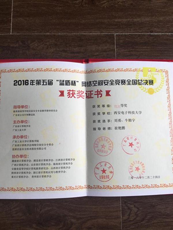 牛騰宇沒被搶走的一張獲獎證書。(受訪者提供)