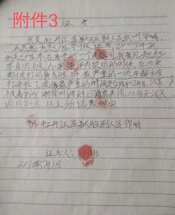 趙旭東向律師披露其遭到警方刑訊逼供。(趙旭東提供給本報的證人證言)