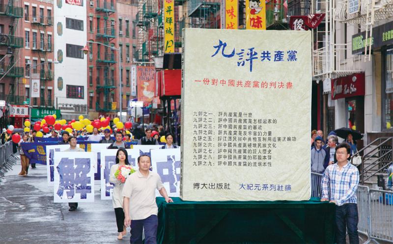 紐約曼哈頓,大遊行中的「三退保平安」方陣,《九評共產黨》的大模型。(攝影:李明/大紀元)