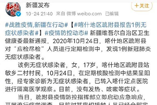 新疆喀什發現染疫者 航班大面積取消