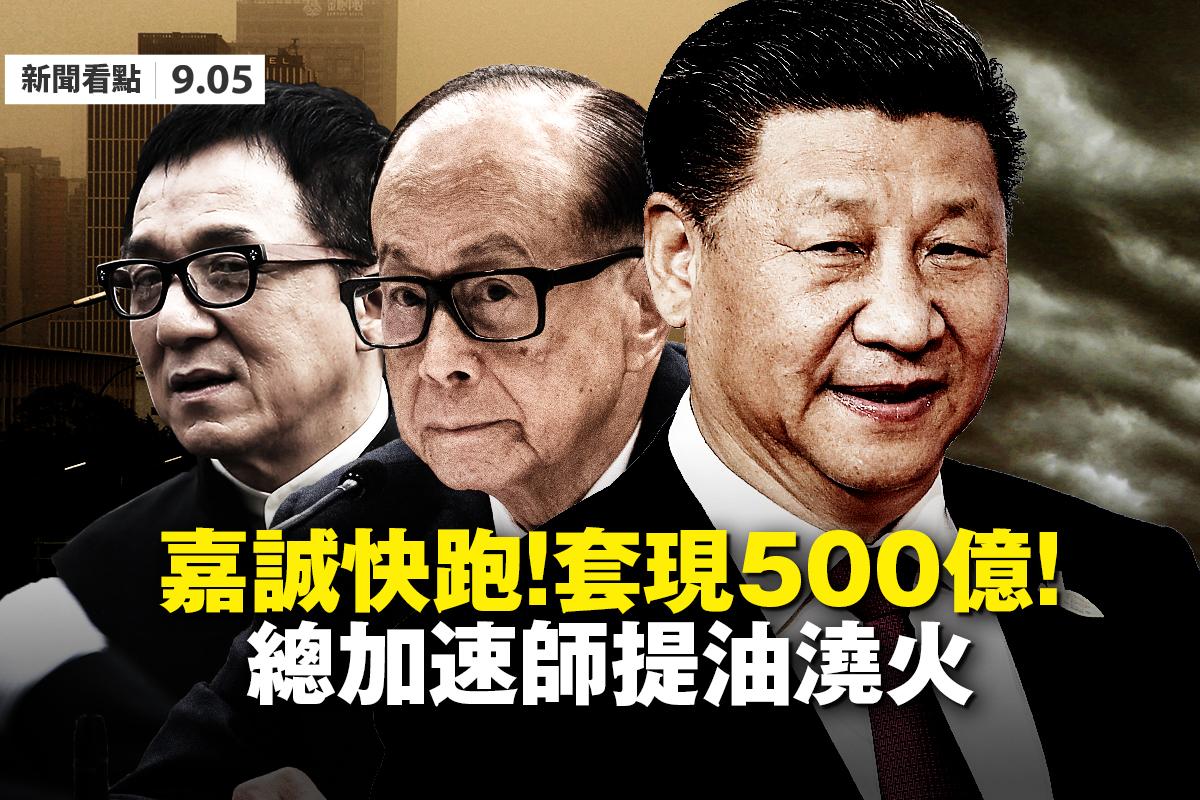 9月3日,中共總書記習近平就中共面臨國際上的各種譴責聲音和制裁,親自強調五個「中國人民都絕不答應」。(影片截圖)