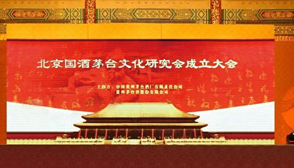 2009年12月21日,「茅台會」成立大會在北京人民大會堂內舉行。(網絡截圖)