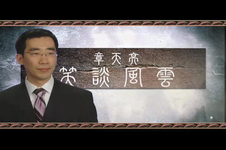 新唐人電視台大型講史節目《笑談風雲》,由章天亮博士主講。(新唐人)