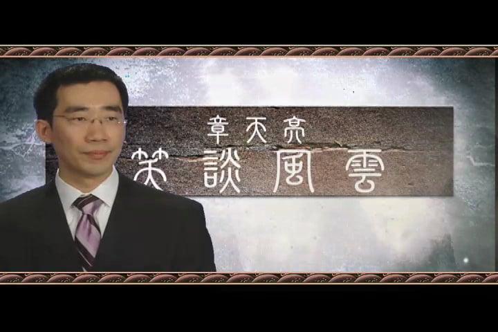 《笑談風雲》第4集 經文緯武(1)