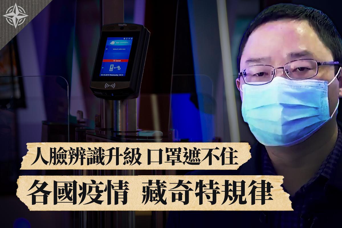 中共肺炎蔓延,YouTubers成受災戶;各國疫情輕重不同,透露奇特規律?(大紀元合成)