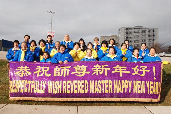 2021年新年前夕,多倫多大法弟子恭祝李洪志師父新年快樂!(伊鈴/大紀元)