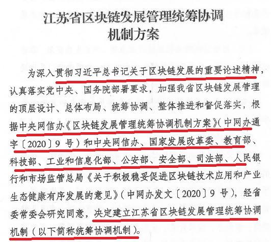 《江蘇省區塊鏈發展管理統籌協調機制方案》截圖(大紀元)