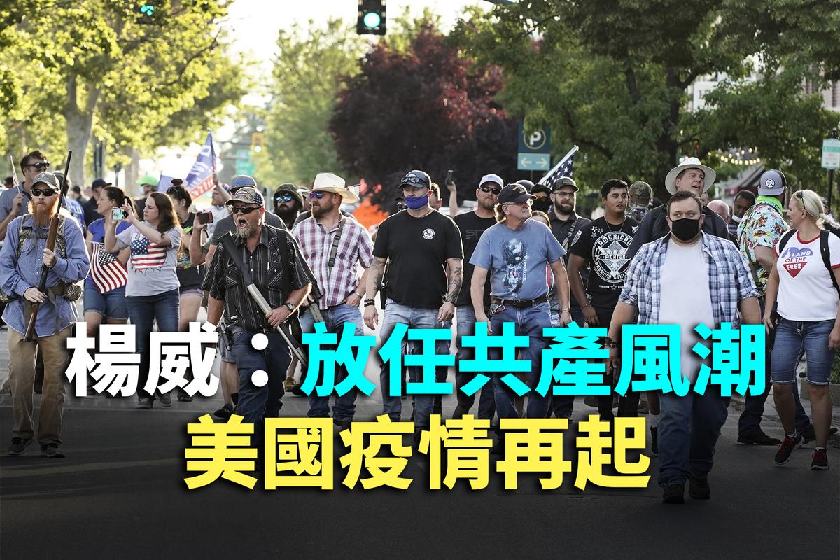 楊威:放任共產風潮 美國疫情再起。(大紀元)