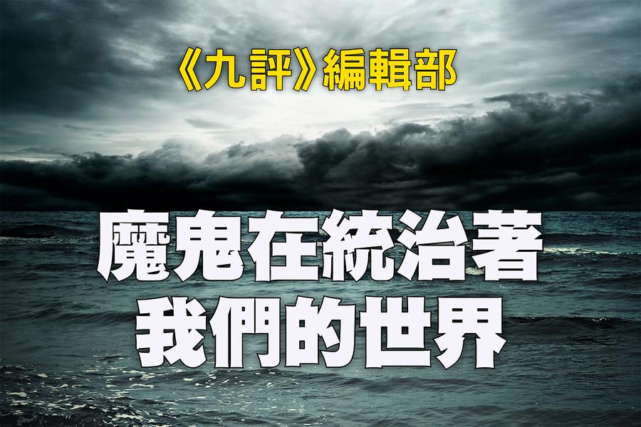 魔鬼在統治著我們的世界(23)——環保主義(上)(1)