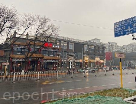 北京簋街是京城美食集中展示的一個絕好場所。但是由於疫情所有餐飲店舖全部關門,只有一些小型超市開門。(大紀元)