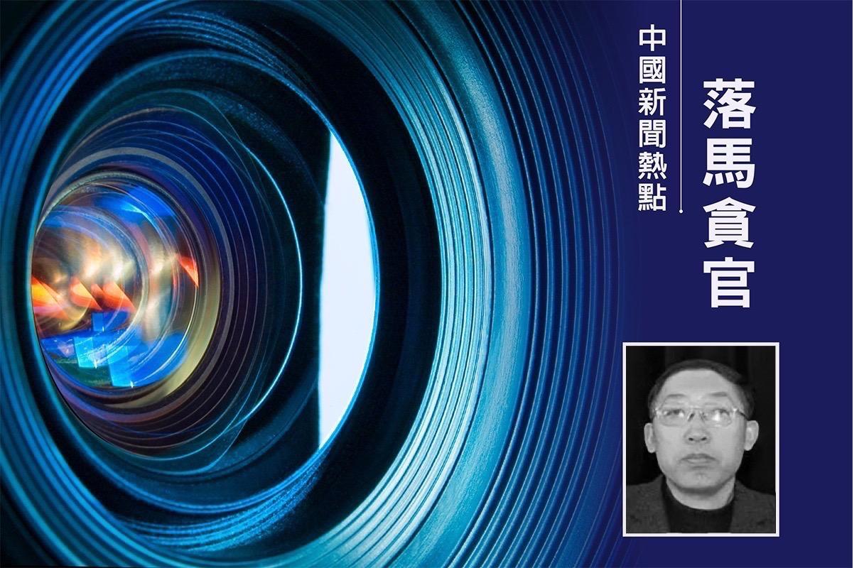 中共吉林省政協前常務委員倪連山,因受賄罪被判處有期徒刑10年半。(大紀元合成)