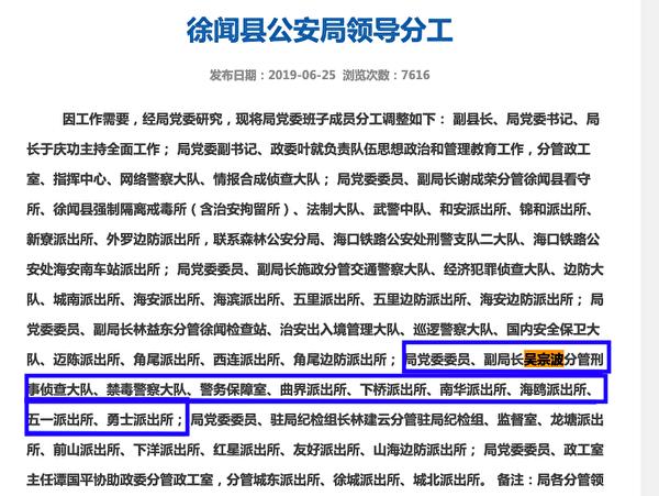 廣東湛江警察槍擊同事 當地公安拒透雙方身份