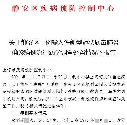 2021年1月18日上海靜安區疾控中心對病例季某燕所作的流調報告截圖(大紀元)