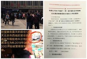 北京「一帶一路」論壇將臨 截訪事件頻傳