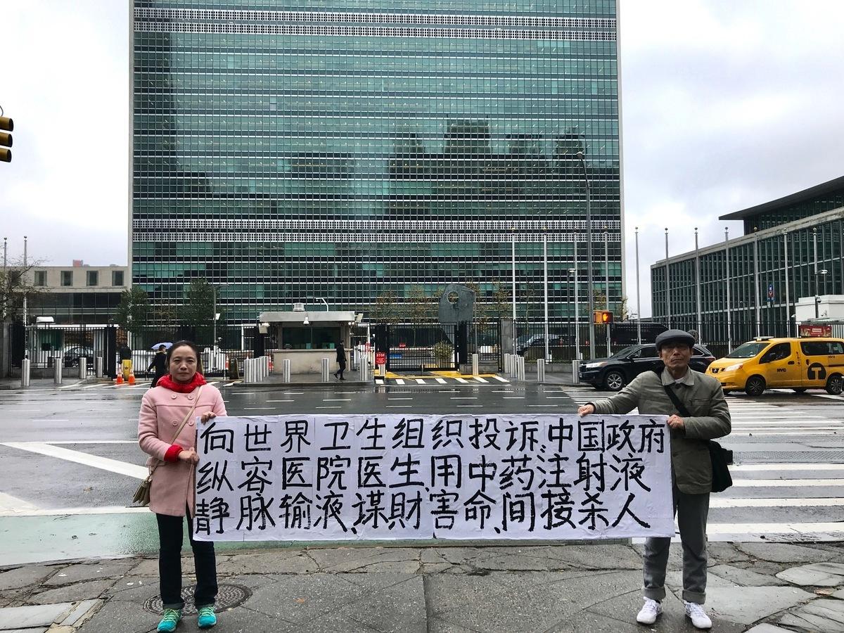 中國大陸醫療黑幕重重。圖為2018年11月顏智華(右)、顏曉豔(左)父女前往聯合國總部,向世衛組織遞交投訴中國醫療黑幕的材料。(大紀元資料圖片)