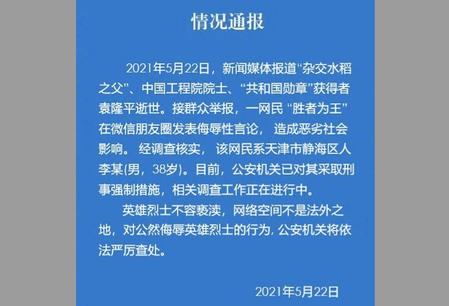 【以言入罪】 天津男子批評袁隆平被處罰