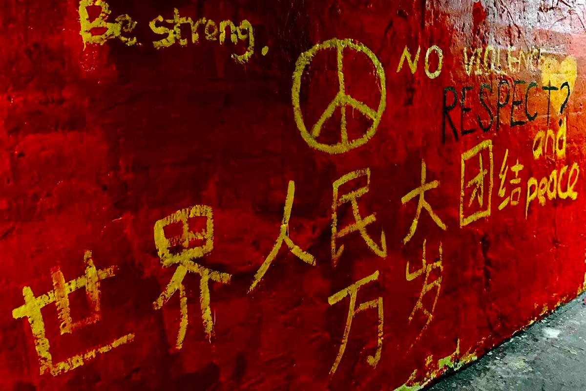 UR中國學生會率人在「隧道」的人權畫牆上寫上「世界人民大團結」等標語,滿滿塗上黃色與紅色,覆蓋原先港台學生的人權訴求。(戴維提供)