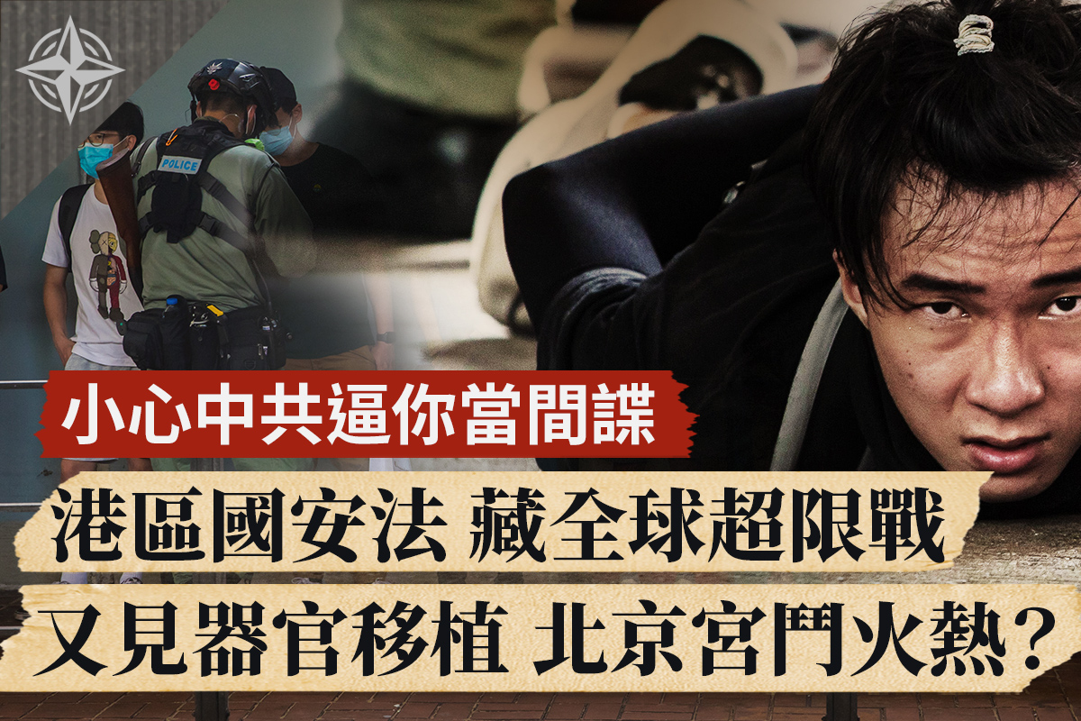 中共推港版國安法,暗藏全球超限戰。活摘器官突然被拋出,北京宮廷鬥爭白熱化?(大紀元合成)
