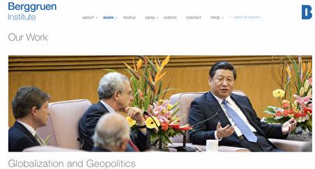 博古睿研究院在2018年成立中國中心,與中共關係密切。(取自博古睿研究院網站)