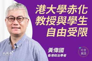【珍言真語】黃偉國:港八大學遭赤化 分三類型