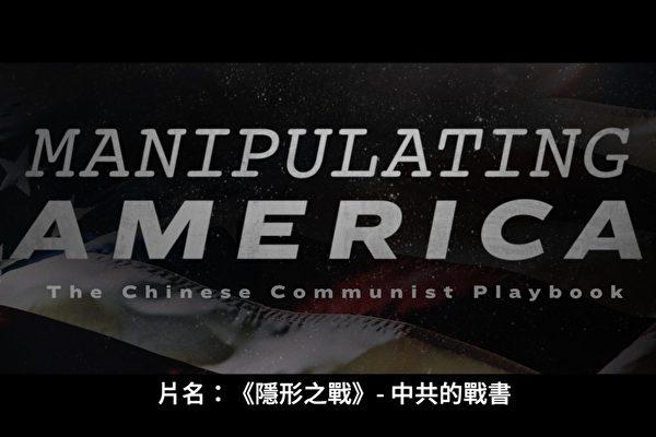 大紀元、新唐人聯合製作的最新深度報道《隱形之戰》——中共的戰書,首播時間:美東時間6月23日晚8點。(截圖)