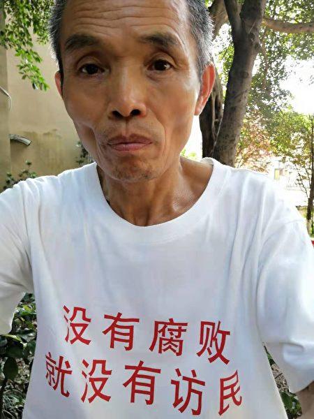 肖成林每天穿印有「沒有腐敗就沒有訪民」字樣的文化衫抗議。(受訪者提供)