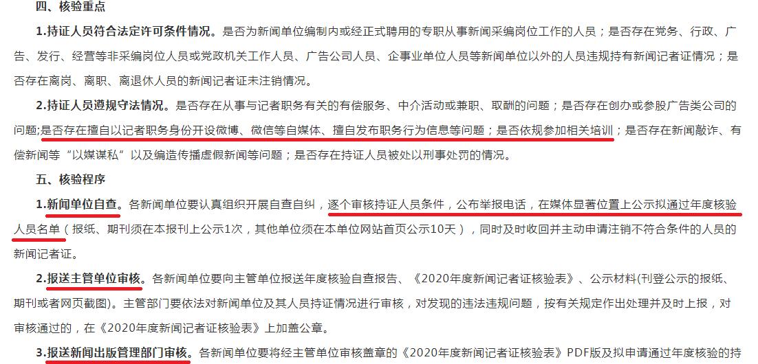 中共新聞出版署1月19日發佈《關於開展2020年度新聞記者證核驗工作的通知》,加強對記者的言論審查。(中共國家新聞出版署網站截圖)