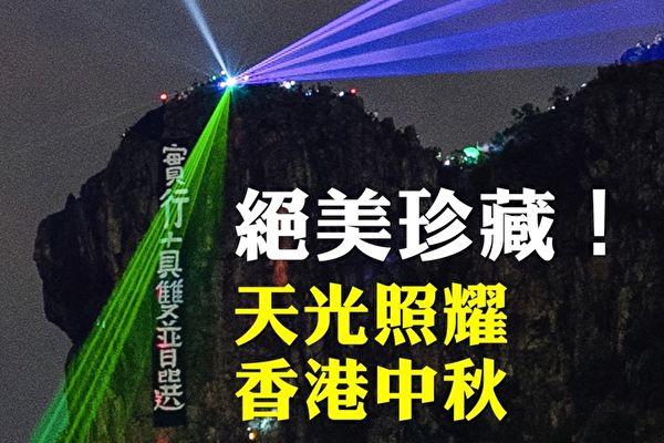 9月13日中秋夜,香港獅子山上的民眾,從山腳到山頂,人們打開手機燈,閃耀夜空,同時一起合唱最近爆紅的「香港之歌」《願榮光歸香港》。(新唐人)