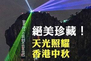 【拍案驚奇】天光照耀 不平凡的香港中秋夜