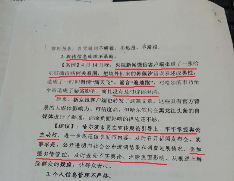 【內幕】謠言遍地跑 黑龍江省委暗批央視