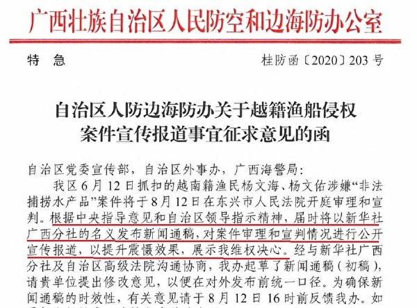 中共廣西壯族自治區人民防空和邊海防辦公室2020年8月秘密文件截圖(大紀元)