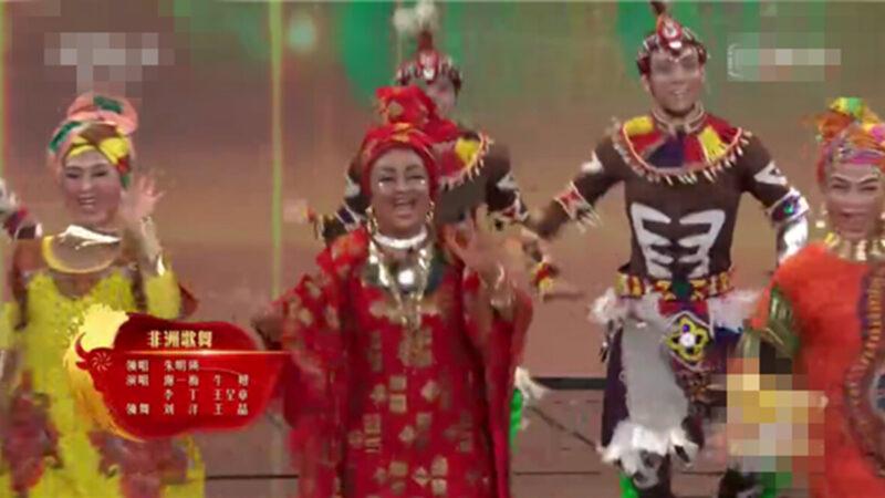 央視2021年春晚的歌舞節目《非洲歌舞》。(影片截圖)