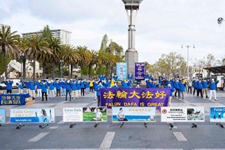 2021年4月24日,三藩市灣區的法輪功學員在渡輪廣場,舉行集體煉功和集會活動,紀念「4·25」和平上訪22周年,抗議中共迫害。(大紀元)